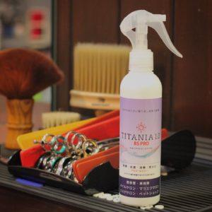 理美容室ウイルス対策の新しいベーシック TITANIA 1.0 BS PRO