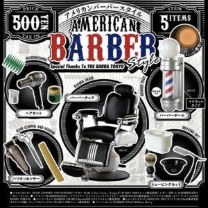 【予約販売】AMERICAN BARBER STYLE カプセルトイ コンプリートセット